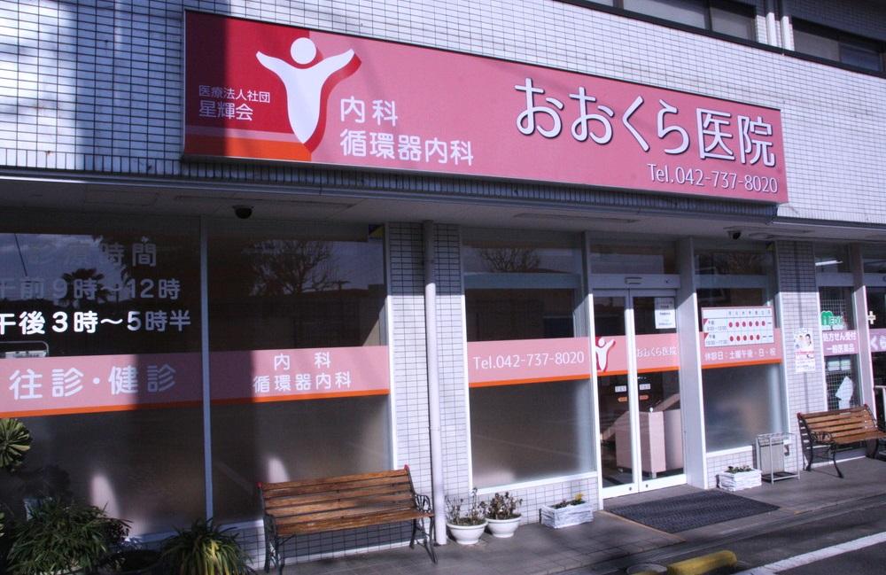 おおくら医院 内科 循環器内科 専門医院 町田市 鶴川駅からバスで5分_akusesu_01